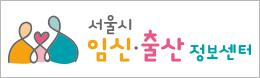 서울시 임신·출산 정보센터