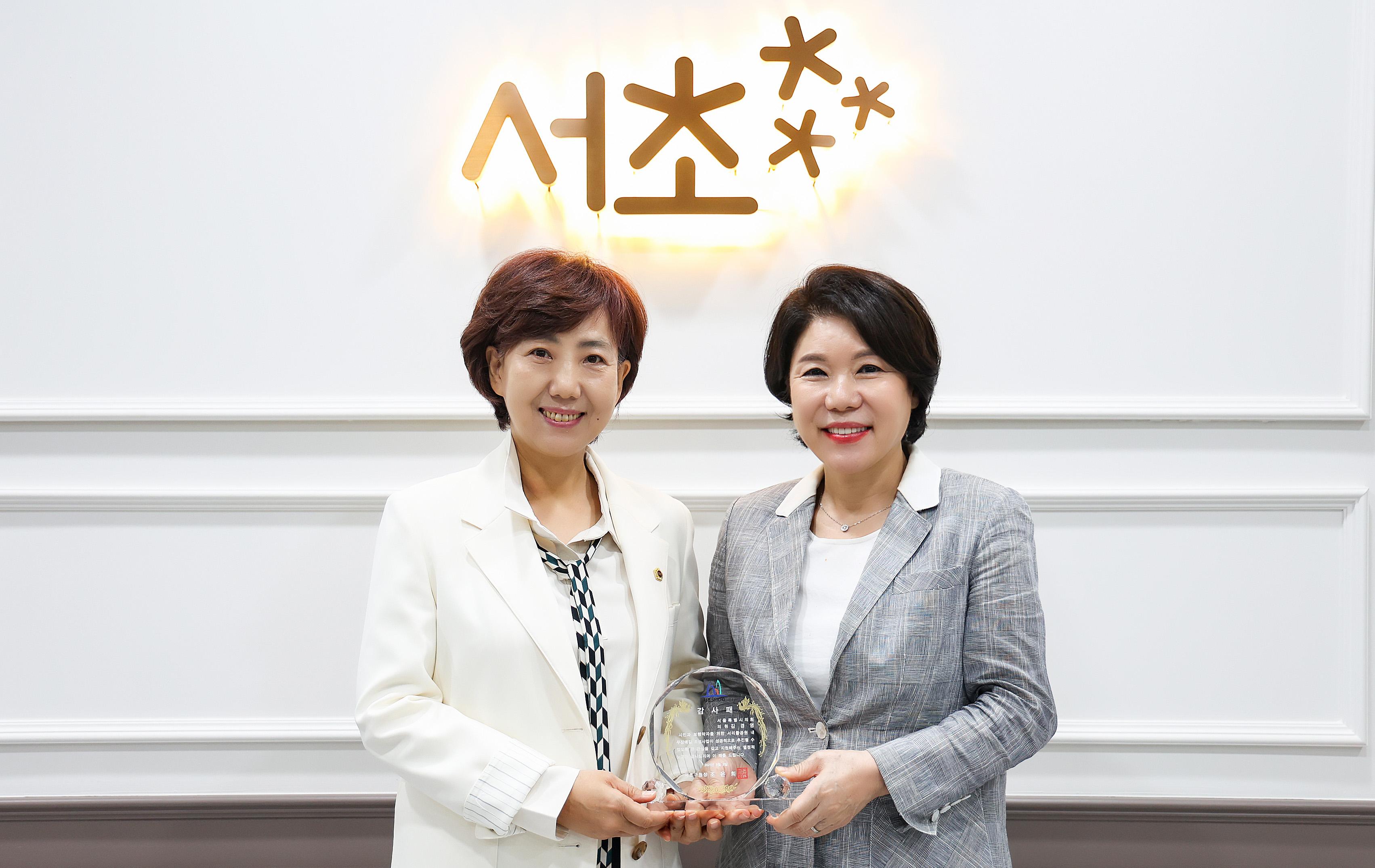 김경영 시의원 감사패 전달식 사진