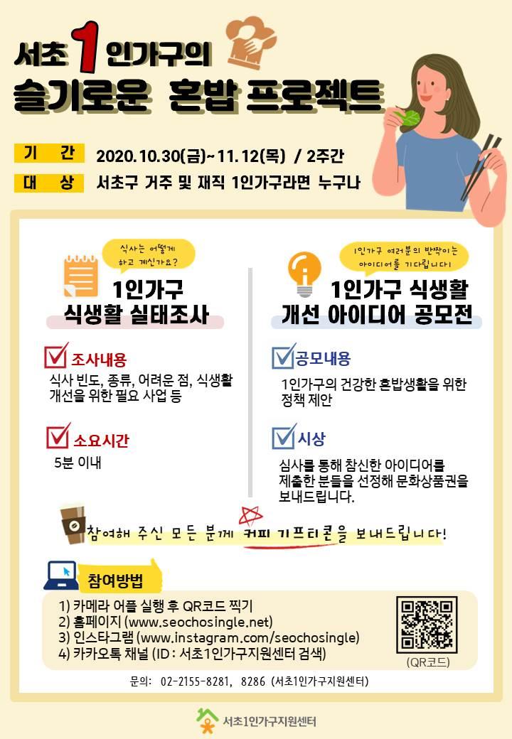 1인가구 슬기로운 혼밥 프로젝트. 하단 숨김글 참조