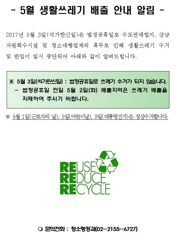 5월 생활쓰레기 배출 안내 홍보물