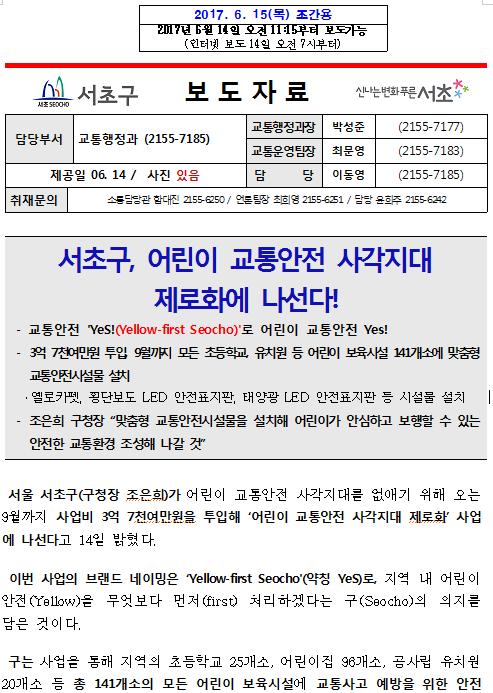 서울 서초구(구청장 조은희)가 어린이 교통안전 사각지대를 없애기 위해 오는 9월까지 사업비 3억 7천여만원을 투입해 '어린이 교통안전 사각지대 제로화' 사업에 나선다고 14일 밝혔다.