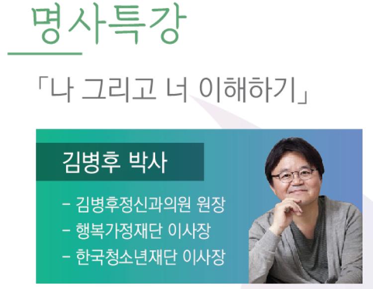 김병후박사 강의내용