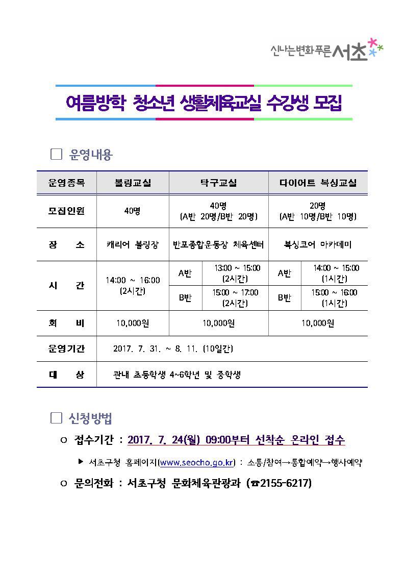 2017여름방학교실안내홍보문001