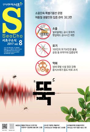2017년 8월호 소식지