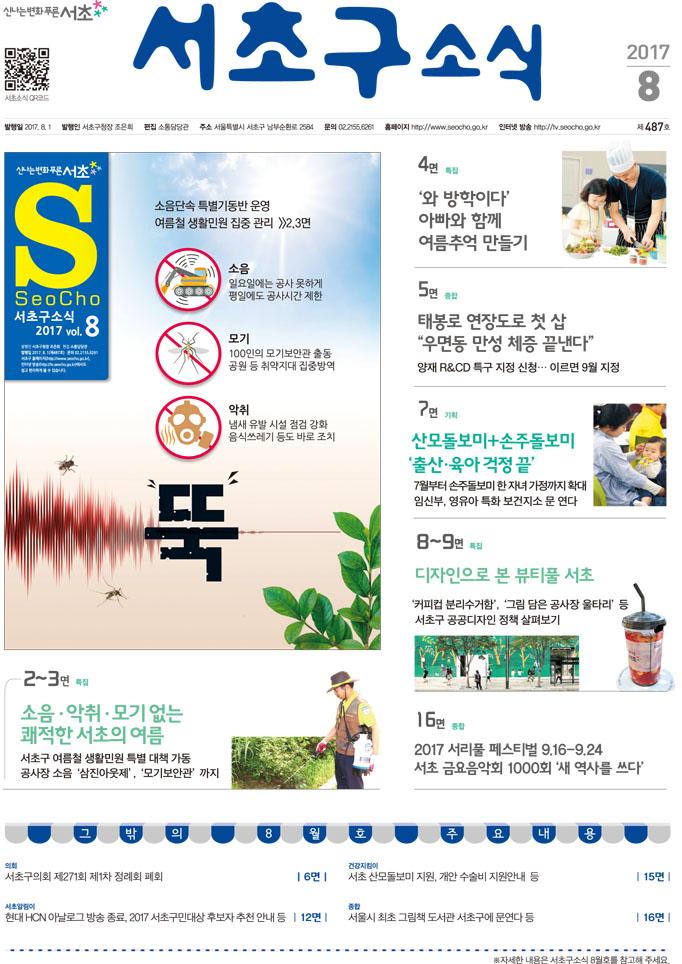 2017년 8월호 간추린 소식