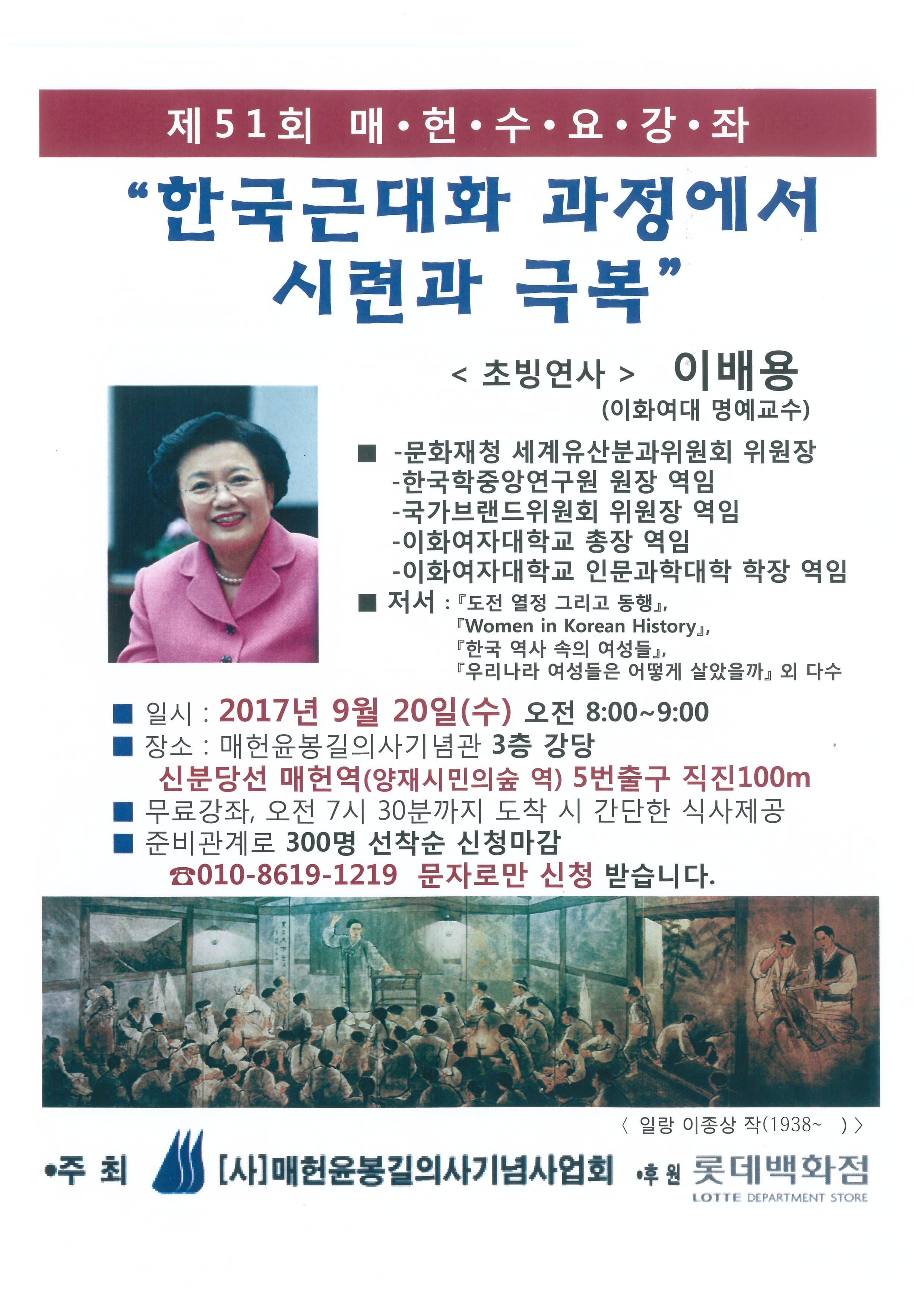 제51회 매헌수요강좌_한국근대화 과정에서 시련과 극복