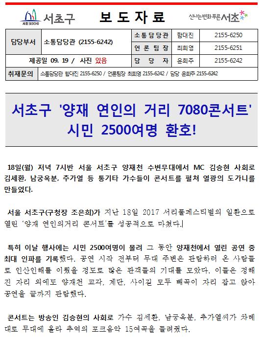 18일(월) 저녁 7시반 서울 서초구 양재천 수변무대에서 MC 김승현 사회로 김세환, 남궁옥분, 추가열 등 통기타 가수들이 콘서트를 펼쳐 열광의 도가니를 만들었다. 서울 서초구(구청장 조은희)가 지난 18일 2017 서리풀페스티벌의 일환으로 열린 '양재 연인의거리 콘서트'를 성공적으로 마쳤다. 특히 이날 행사에는 시민 2500여명이 몰려 그 동안 양재천에서 열린 공연 중 최대 인파를 기록했다. 공연 시작 전부터 무대 주변은 관람하러 온 사람들로 인산인해를 이뤘을 정도로 많은 관객들의 기대를 모았다. 이들은 정해진 자리 외에도 양재천 교각, 계단, 사이길 모두 빼곡이 자리 잡고 앉아 공연을 끝까지 관람했다. 콘서트는 방송인 김승현의 사회로 가수 김세환, 남궁옥분, 추가열씨가 차례대로 무대에 올라 추억의 포크음악 15여곡을 들려줬다.