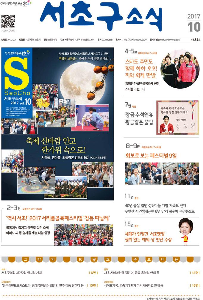 2017년 10월호 간추린 소식